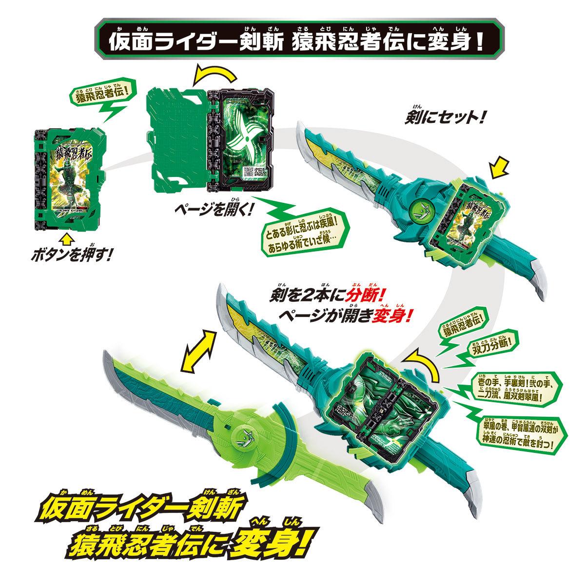 変身聖剣『DX風双剣翠風』仮面ライダー剣斬 変身なりきり-006