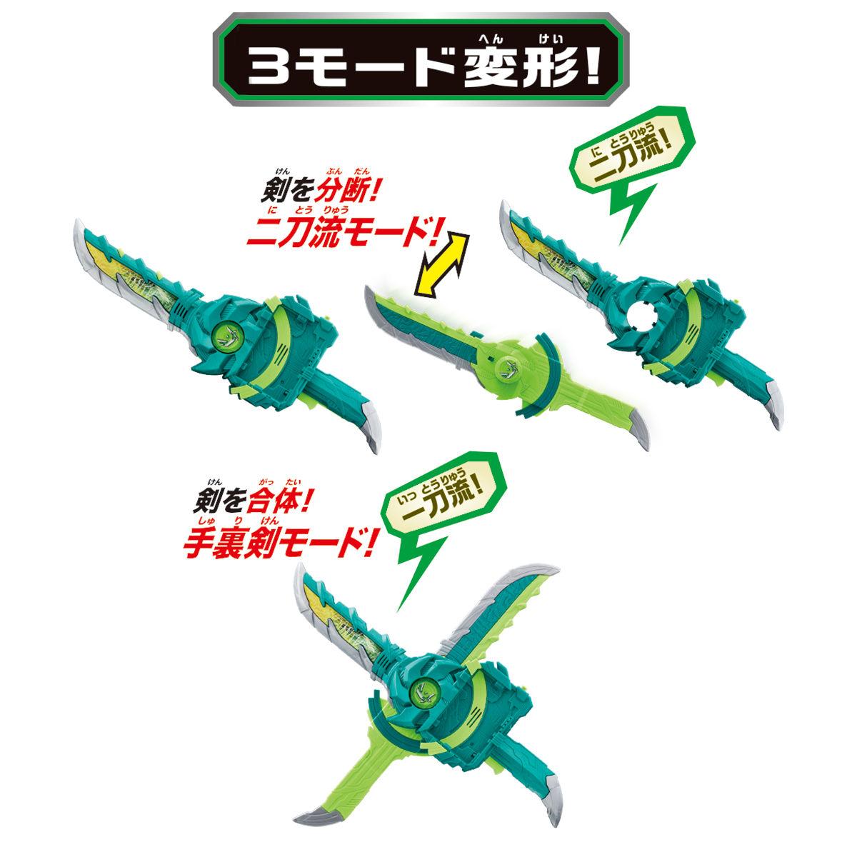変身聖剣『DX風双剣翠風』仮面ライダー剣斬 変身なりきり-008