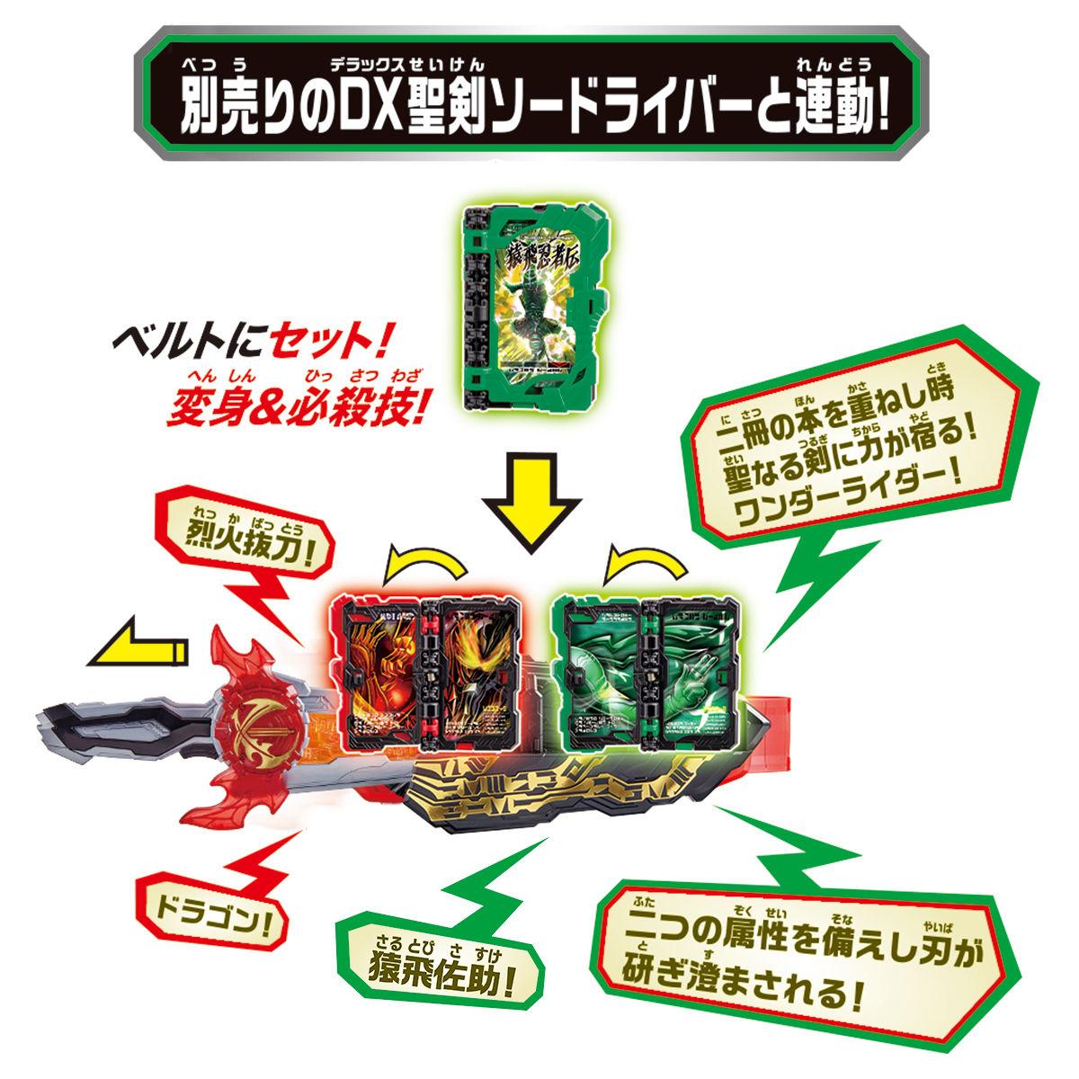 変身聖剣『DX風双剣翠風』仮面ライダー剣斬 変身なりきり-009