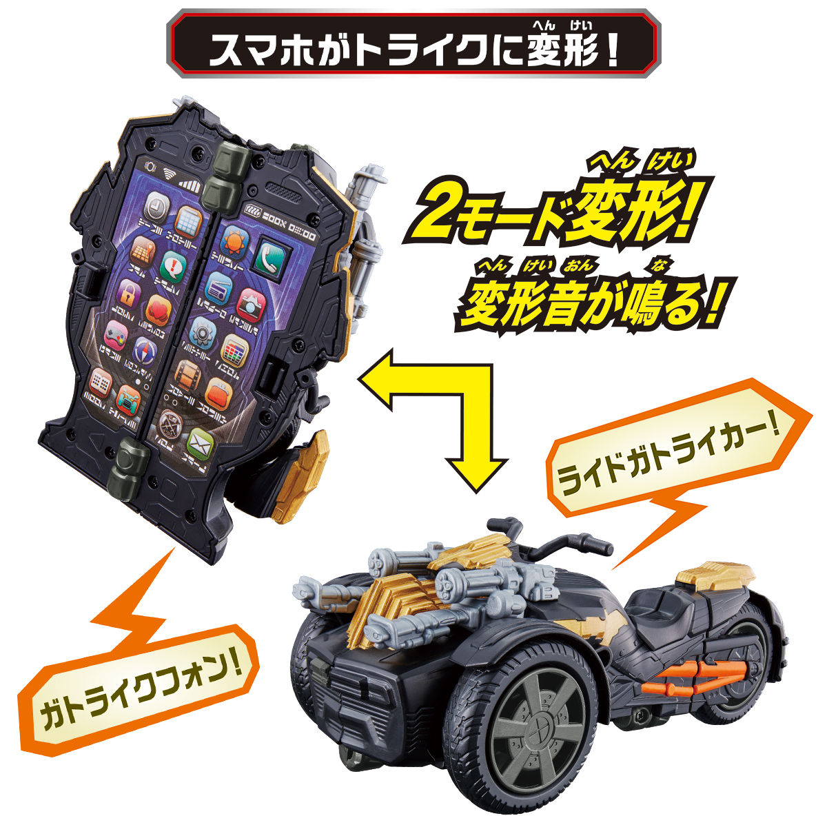仮面ライダーセイバー『トライク変形 DXガトライクフォン』変身なりきり-003