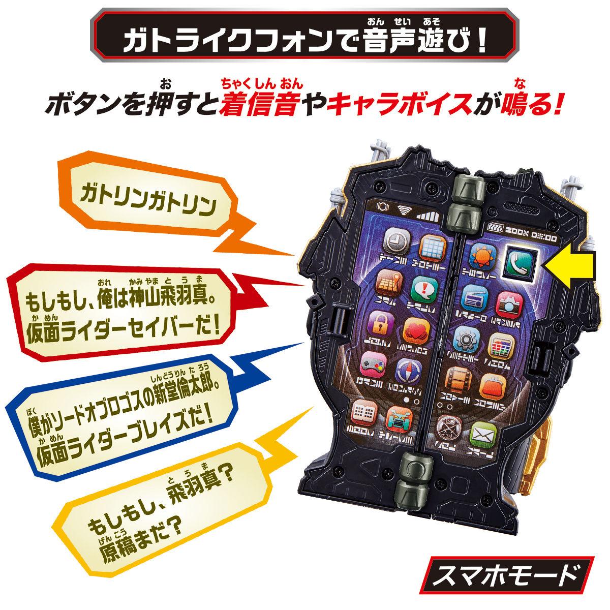 仮面ライダーセイバー『トライク変形 DXガトライクフォン』変身なりきり-004