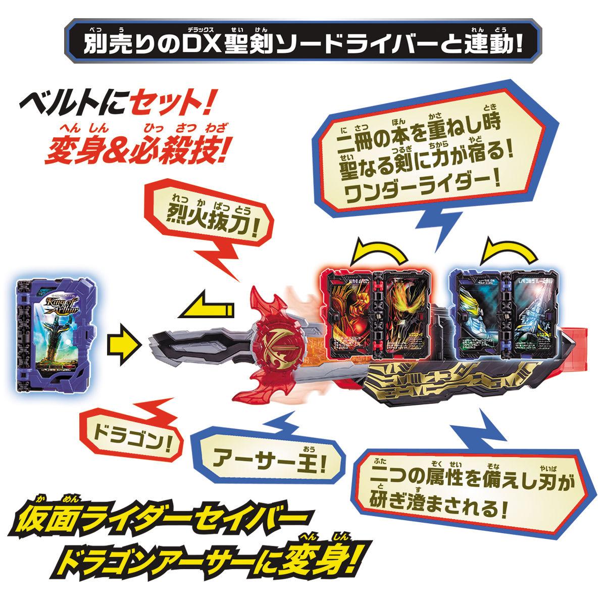 変身ベルト『DXキングエクスカリバー&キングオブアーサーワンダーライドブック』仮面ライダーカリバー 変身なりきり-008
