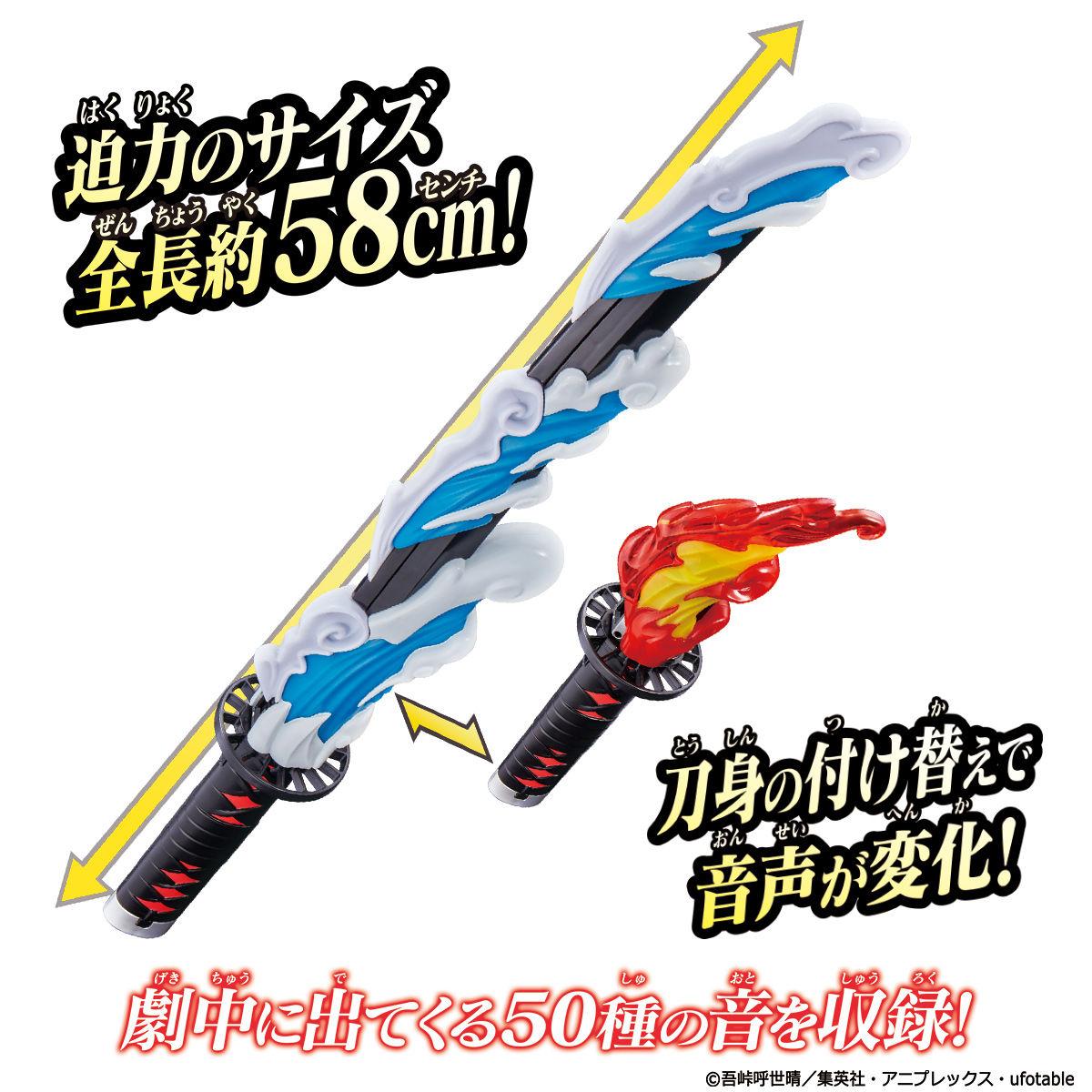 【限定再販】鬼滅の刃『DX日輪刀』変身なりきり-002