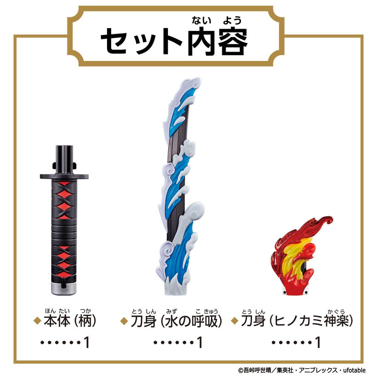 【限定再販】鬼滅の刃『DX日輪刀』変身なりきり-004