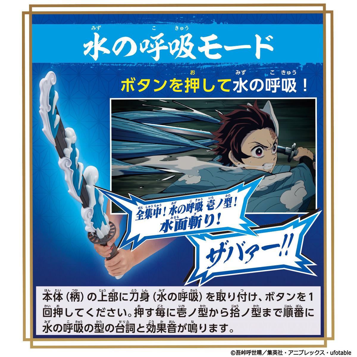 【限定再販】鬼滅の刃『DX日輪刀』変身なりきり-005