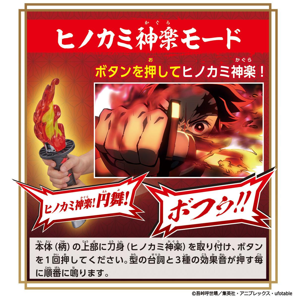 【限定再販】鬼滅の刃『DX日輪刀』変身なりきり-006