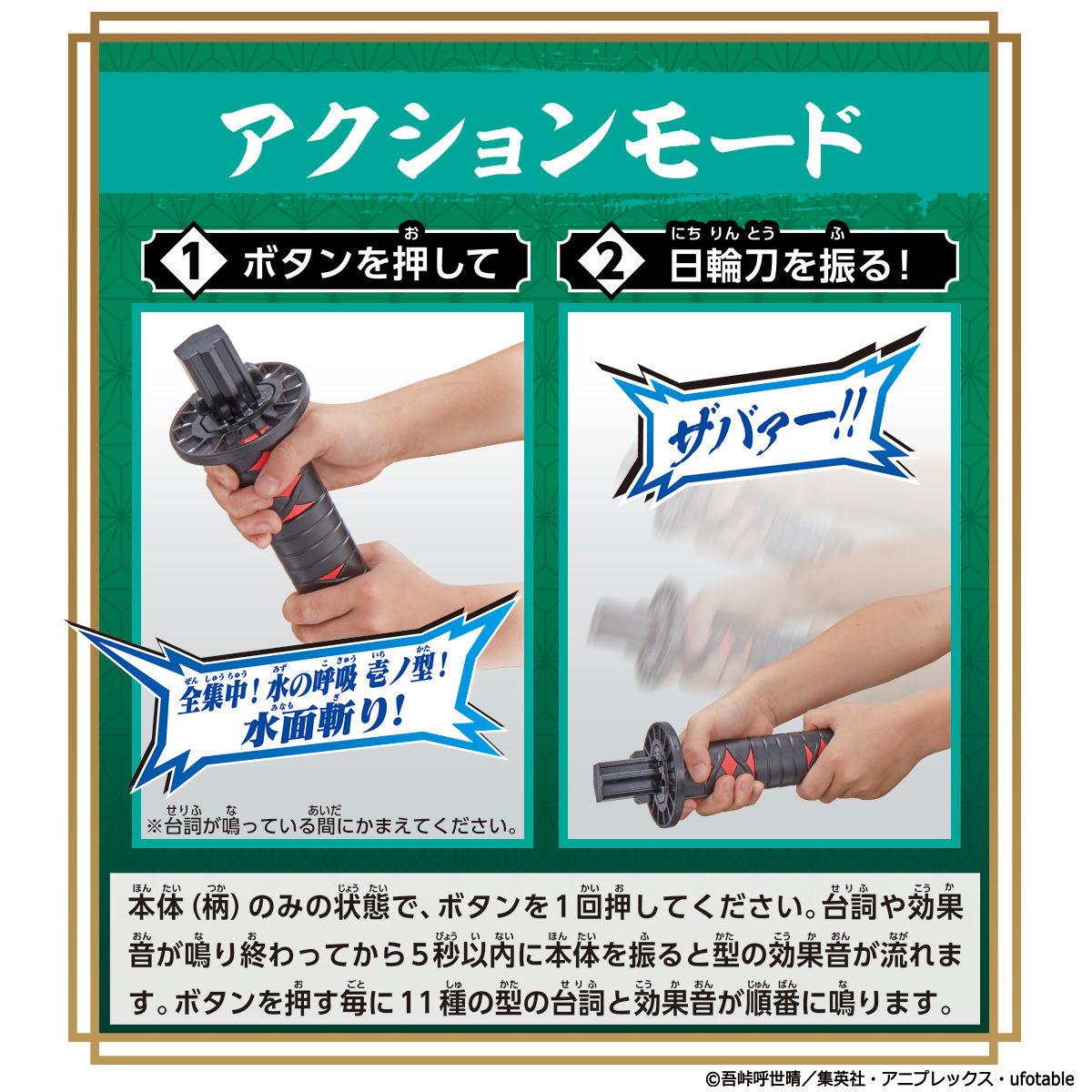【限定再販】鬼滅の刃『DX日輪刀』変身なりきり-007