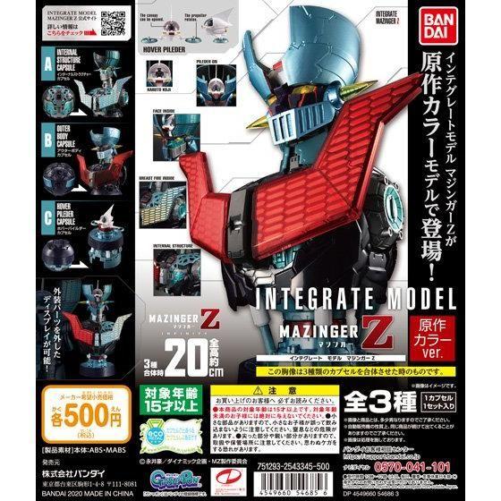 【ガシャポン】インテグレートモデル『マジンガーZ(原作カラーVER.)』組み立てモデル-006