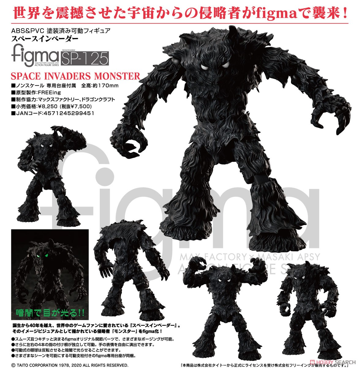 figma『SPACE INVADERS MONSTER』スペースインベーダー 可動フィギュア-007