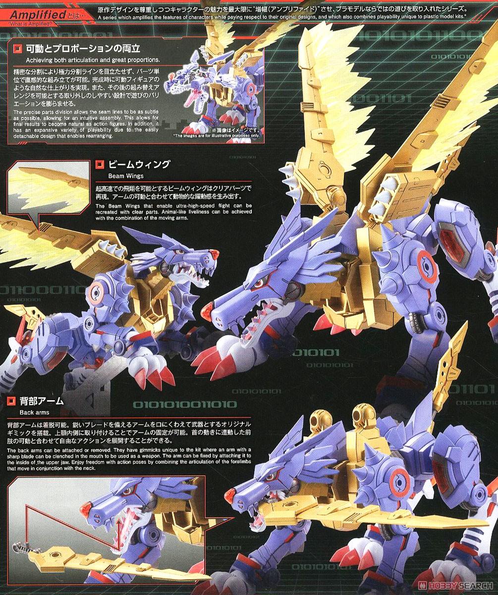 【再販】Figure-rise Standard『メタルガルルモン(AMPLIFIED)』デジモンアドベンチャー プラモデル-026