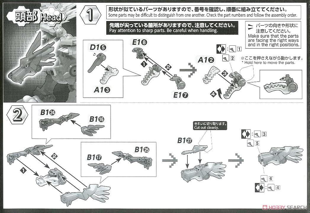 【再販】Figure-rise Standard『メタルガルルモン(AMPLIFIED)』デジモンアドベンチャー プラモデル-027