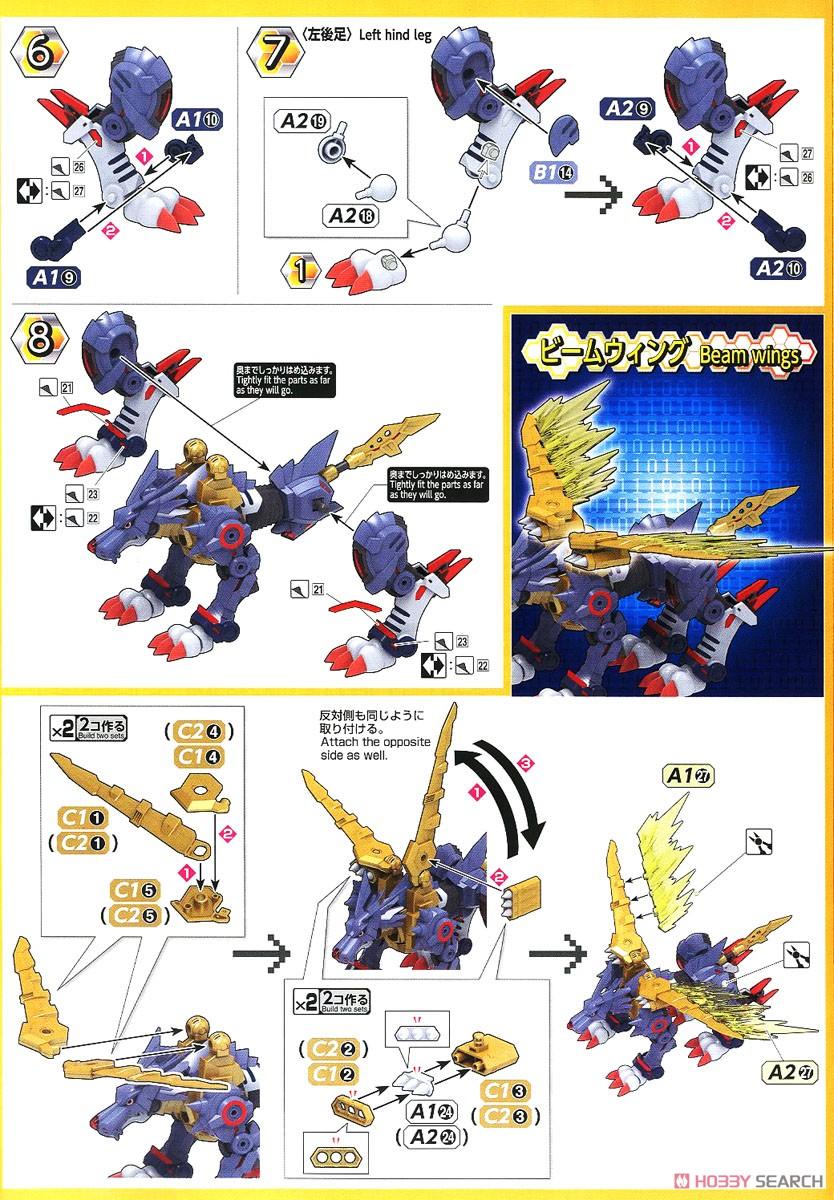 【再販】Figure-rise Standard『メタルガルルモン(AMPLIFIED)』デジモンアドベンチャー プラモデル-032