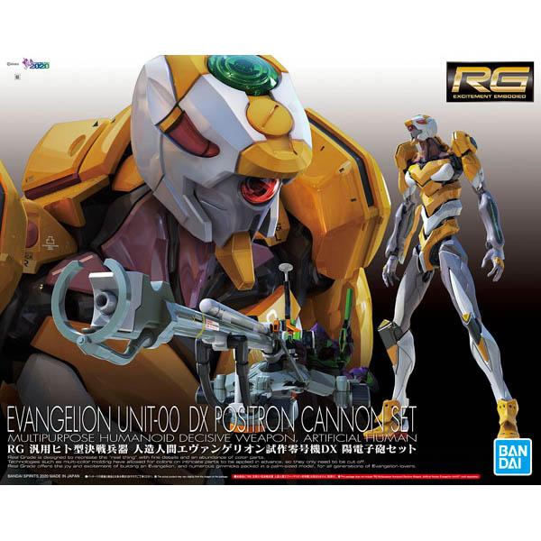【再販】RG『汎用ヒト型決戦兵器 人造人間エヴァンゲリオン試作零号機DX 陽電子砲セット』プラモデル