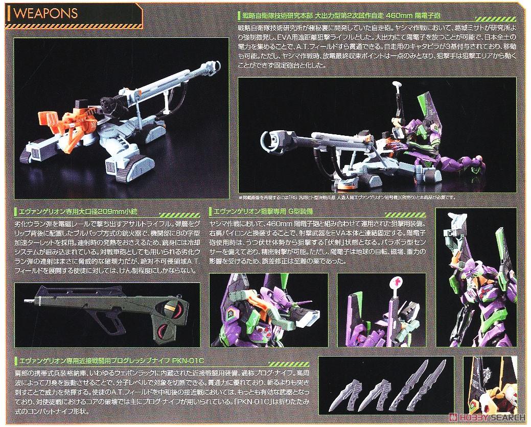 【再販】RG『汎用ヒト型決戦兵器 人造人間エヴァンゲリオン試作零号機DX 陽電子砲セット』プラモデル-025