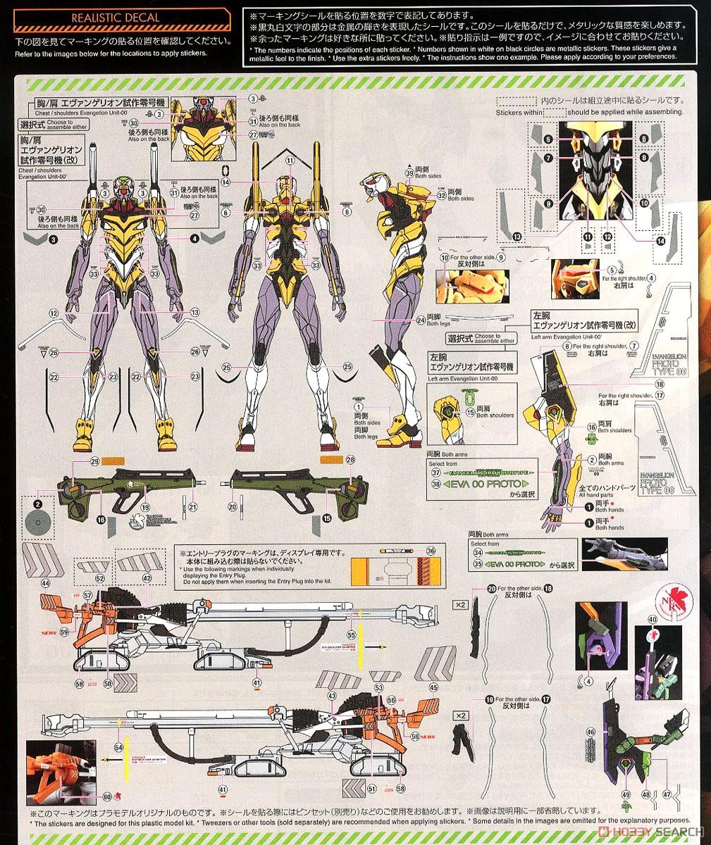 【再販】RG『汎用ヒト型決戦兵器 人造人間エヴァンゲリオン試作零号機DX 陽電子砲セット』プラモデル-026