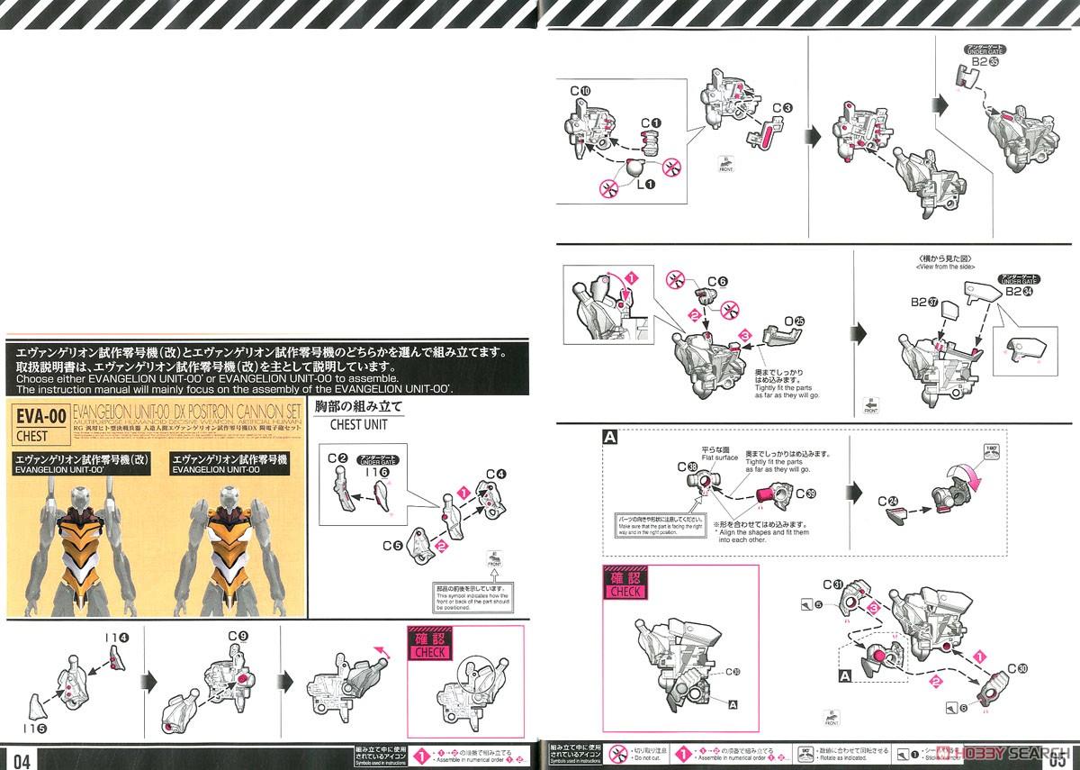 【再販】RG『汎用ヒト型決戦兵器 人造人間エヴァンゲリオン試作零号機DX 陽電子砲セット』プラモデル-027