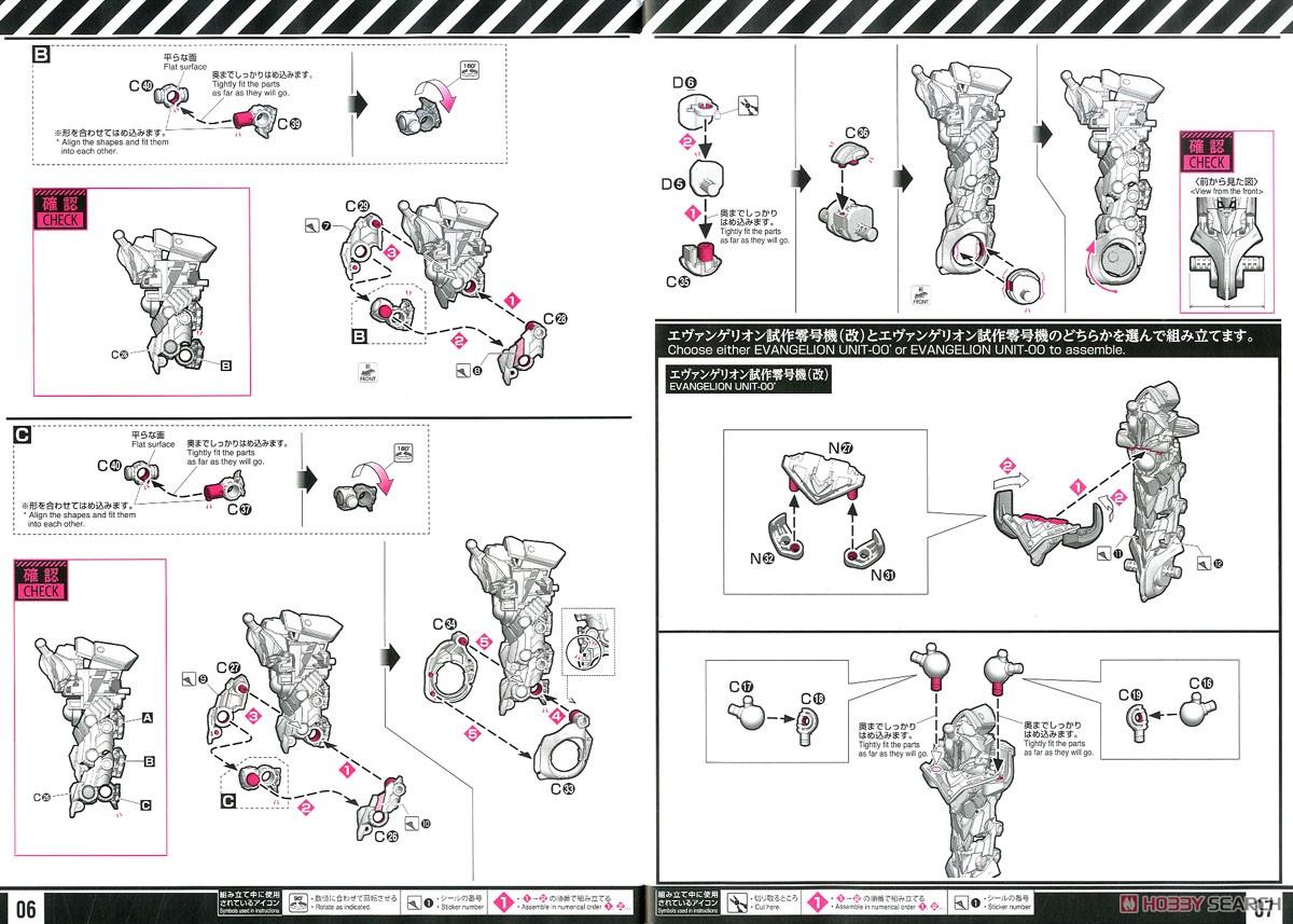 【再販】RG『汎用ヒト型決戦兵器 人造人間エヴァンゲリオン試作零号機DX 陽電子砲セット』プラモデル-028