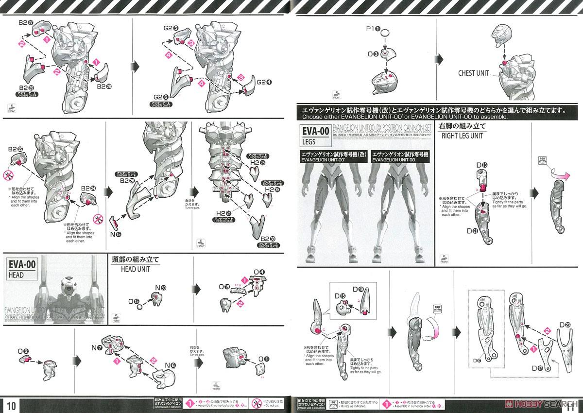 【再販】RG『汎用ヒト型決戦兵器 人造人間エヴァンゲリオン試作零号機DX 陽電子砲セット』プラモデル-030