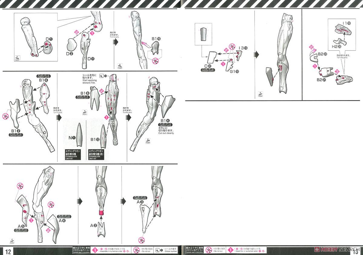 【再販】RG『汎用ヒト型決戦兵器 人造人間エヴァンゲリオン試作零号機DX 陽電子砲セット』プラモデル-031