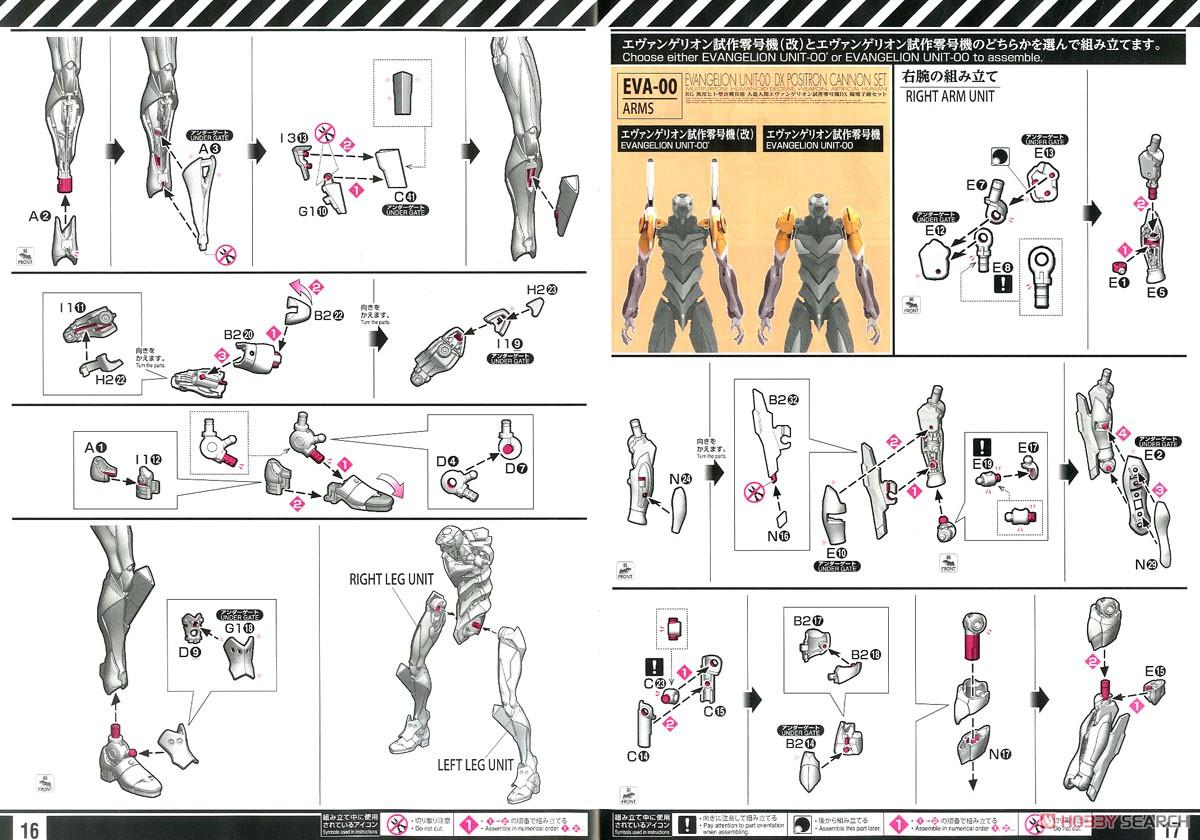 【再販】RG『汎用ヒト型決戦兵器 人造人間エヴァンゲリオン試作零号機DX 陽電子砲セット』プラモデル-033