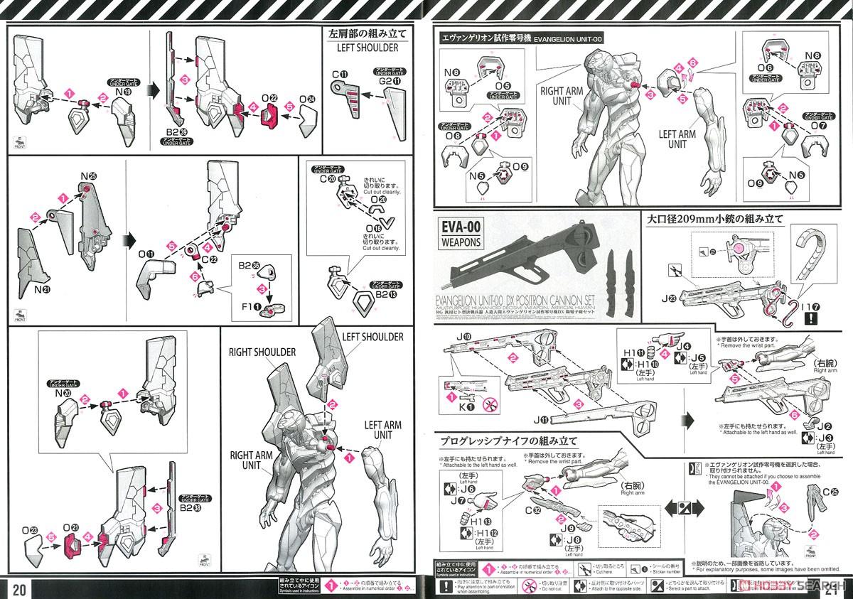 【再販】RG『汎用ヒト型決戦兵器 人造人間エヴァンゲリオン試作零号機DX 陽電子砲セット』プラモデル-035