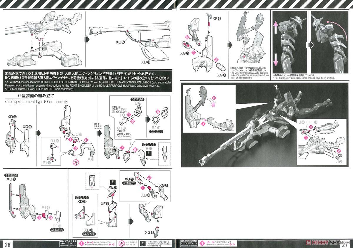 【再販】RG『汎用ヒト型決戦兵器 人造人間エヴァンゲリオン試作零号機DX 陽電子砲セット』プラモデル-038