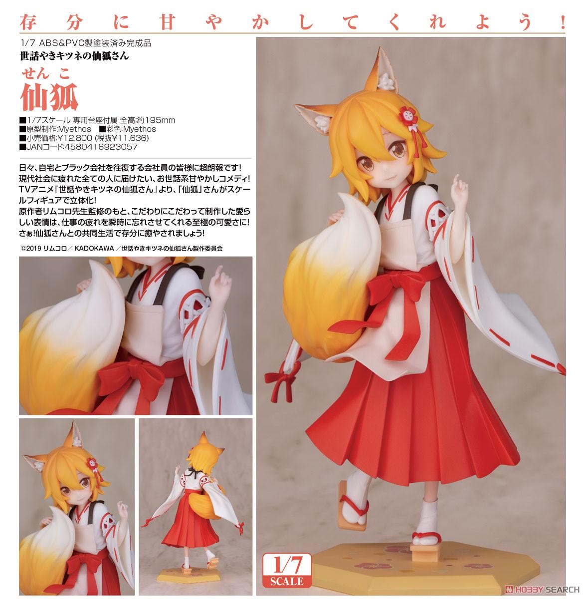 世話やきキツネの仙狐さん『仙狐』1/7 完成品フィギュア-010