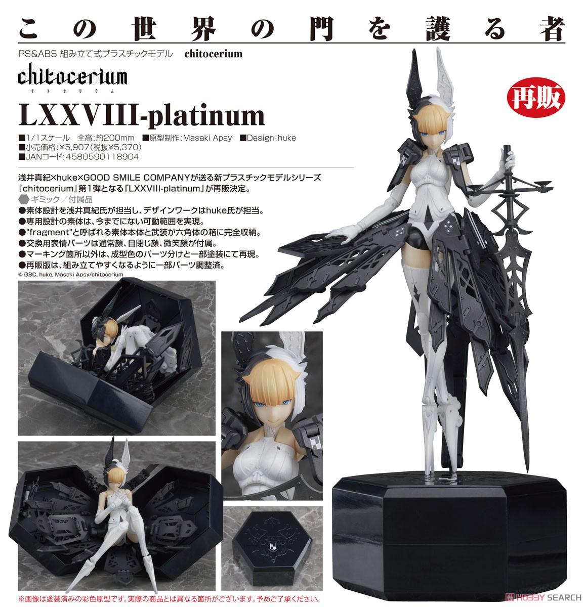 【再販】chitocerium『LXXVIII-platinum/プラチナム』チトセリウム 1/1 プラモデル-012