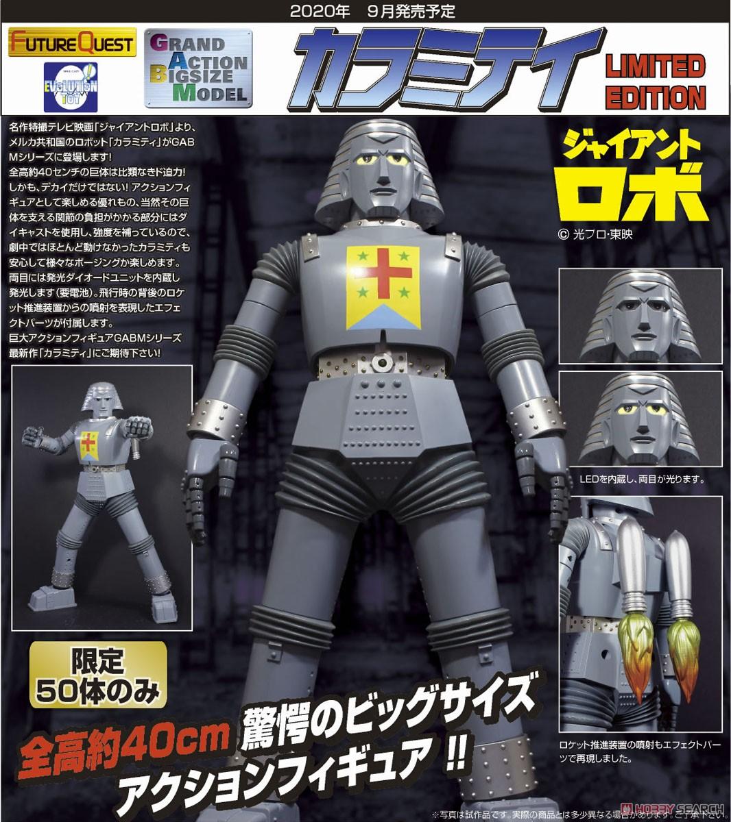 【限定販売】GRAND ACTION BIGSIZE MODEL『カラミティ』ジャイアントロボ 可動フィギュア-006