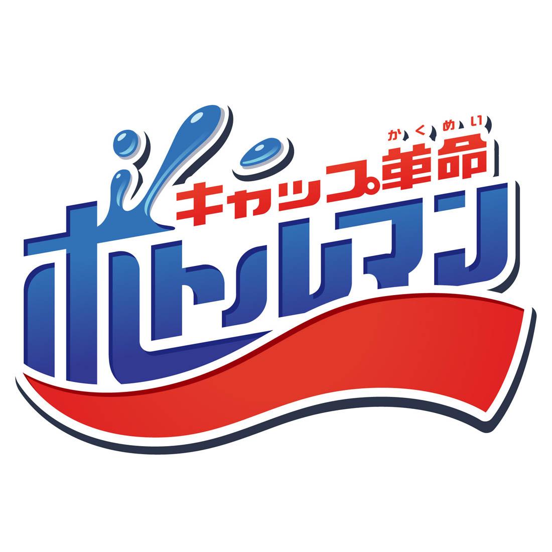 キャップ革命 ボトルマン『BOT-01 コーラマル』おもちゃ-001