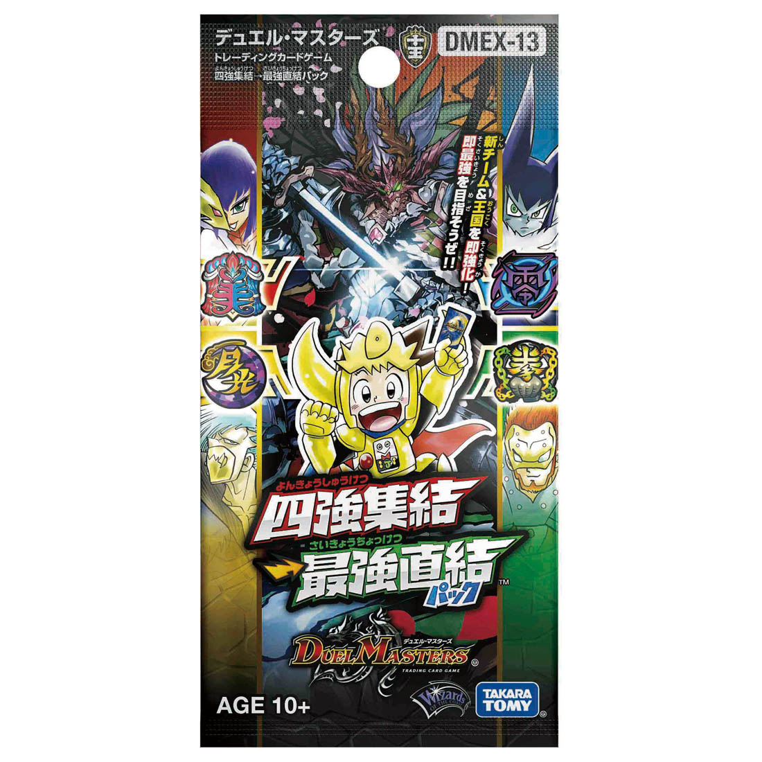 デュエル・マスターズTCGD『DMEX-13 四強集結→最強直結パック』DP-BOX-002