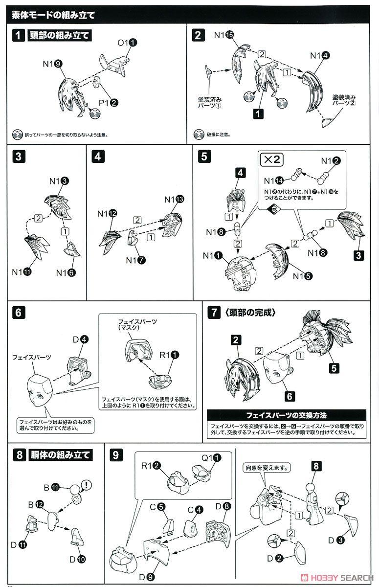 【再販】メガミデバイス『朱羅 忍者』1/1 プラモデル-029