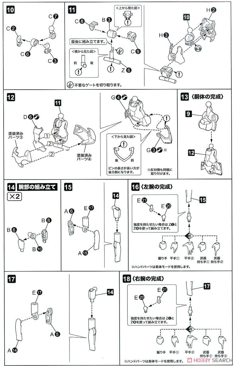 【再販】メガミデバイス『朱羅 忍者』1/1 プラモデル-030