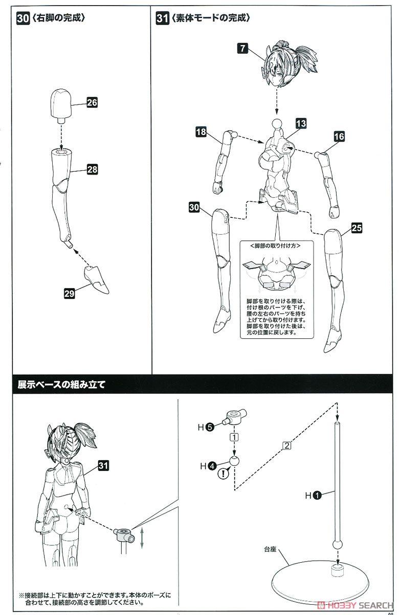 【再販】メガミデバイス『朱羅 忍者』1/1 プラモデル-032