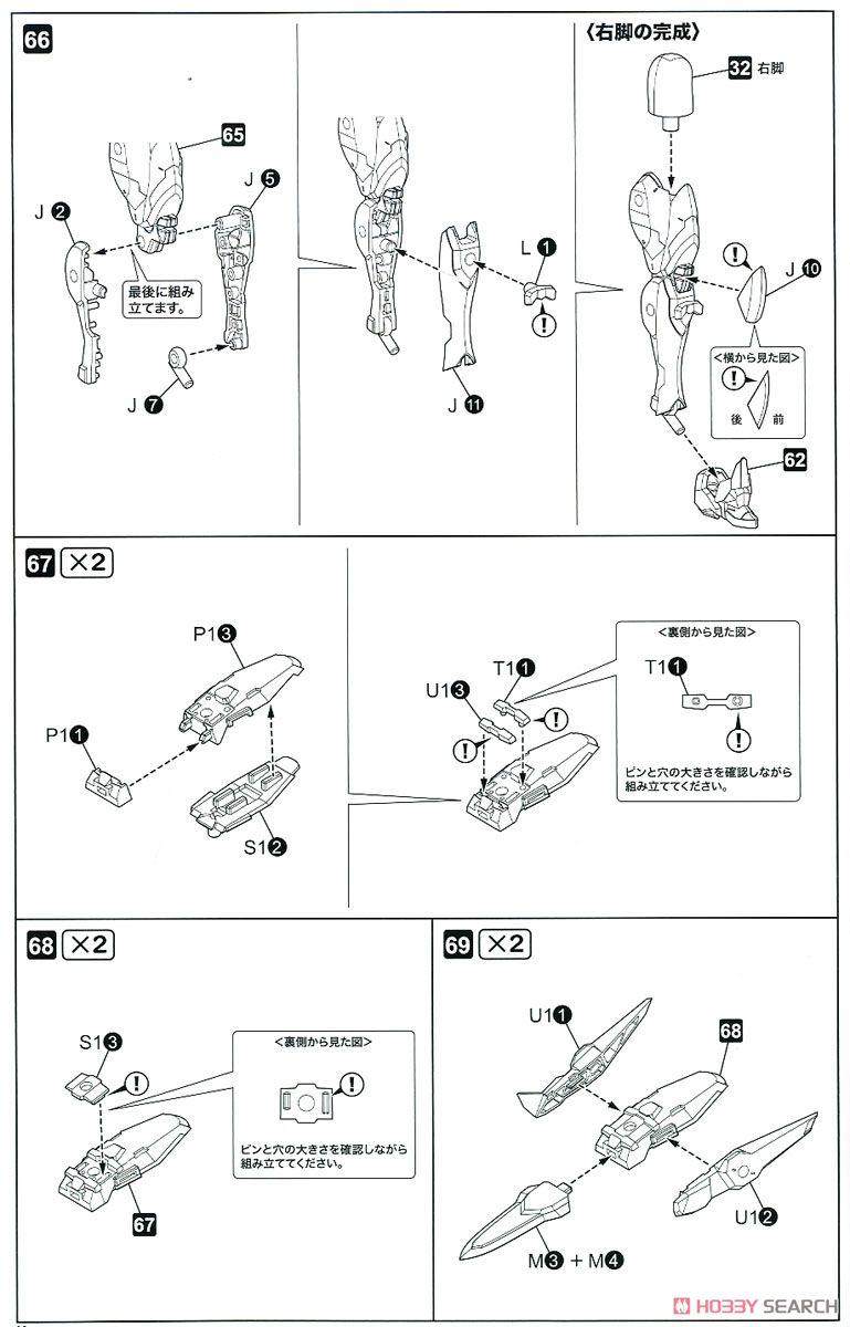 【再販】メガミデバイス『朱羅 忍者』1/1 プラモデル-037