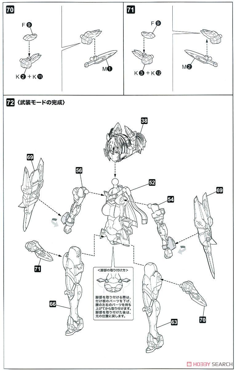 【再販】メガミデバイス『朱羅 忍者』1/1 プラモデル-038