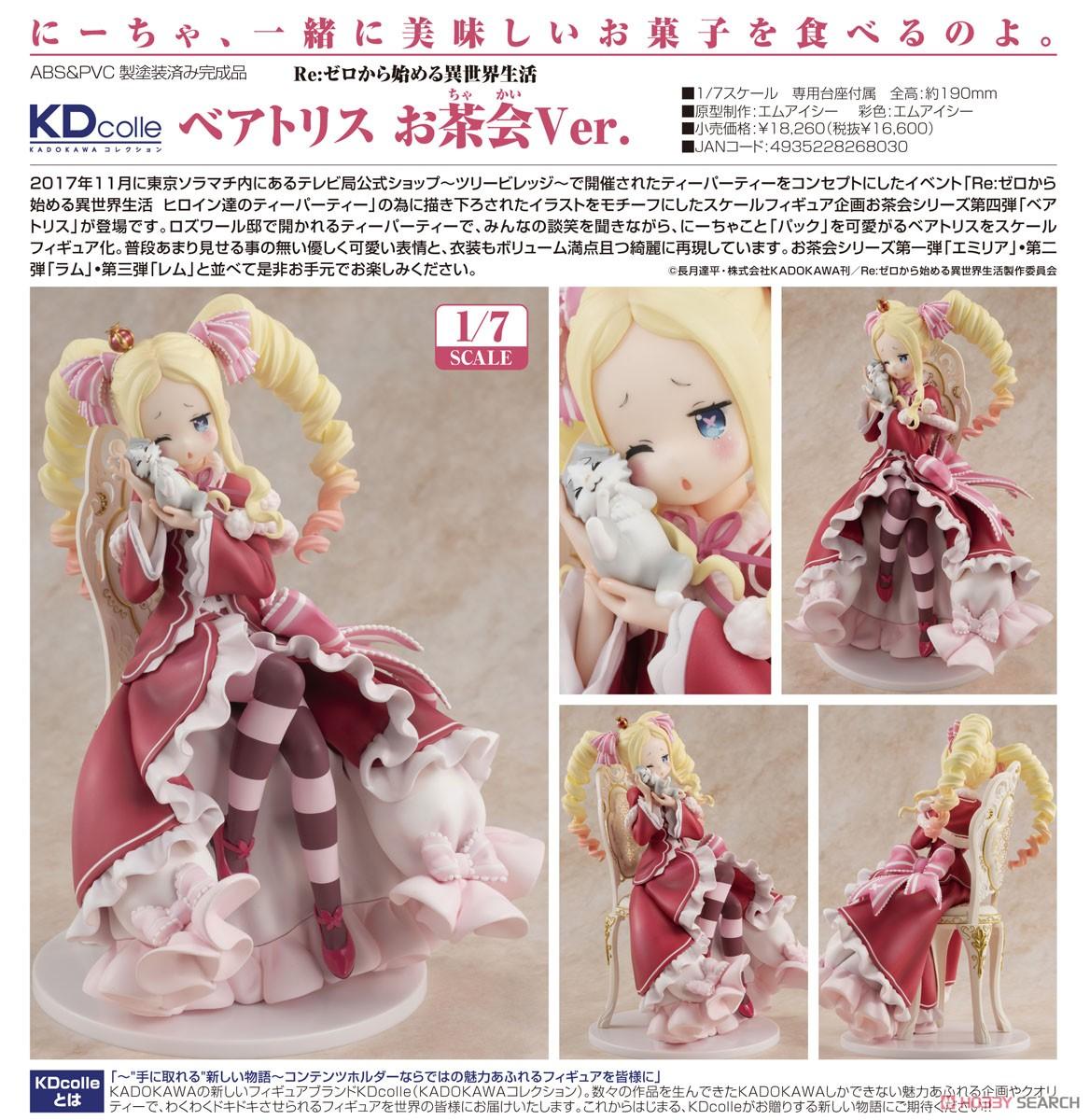 KDcolle『ベアトリス お茶会Ver.』Re:ゼロから始める異世界生活 1/7 完成品フィギュア-006