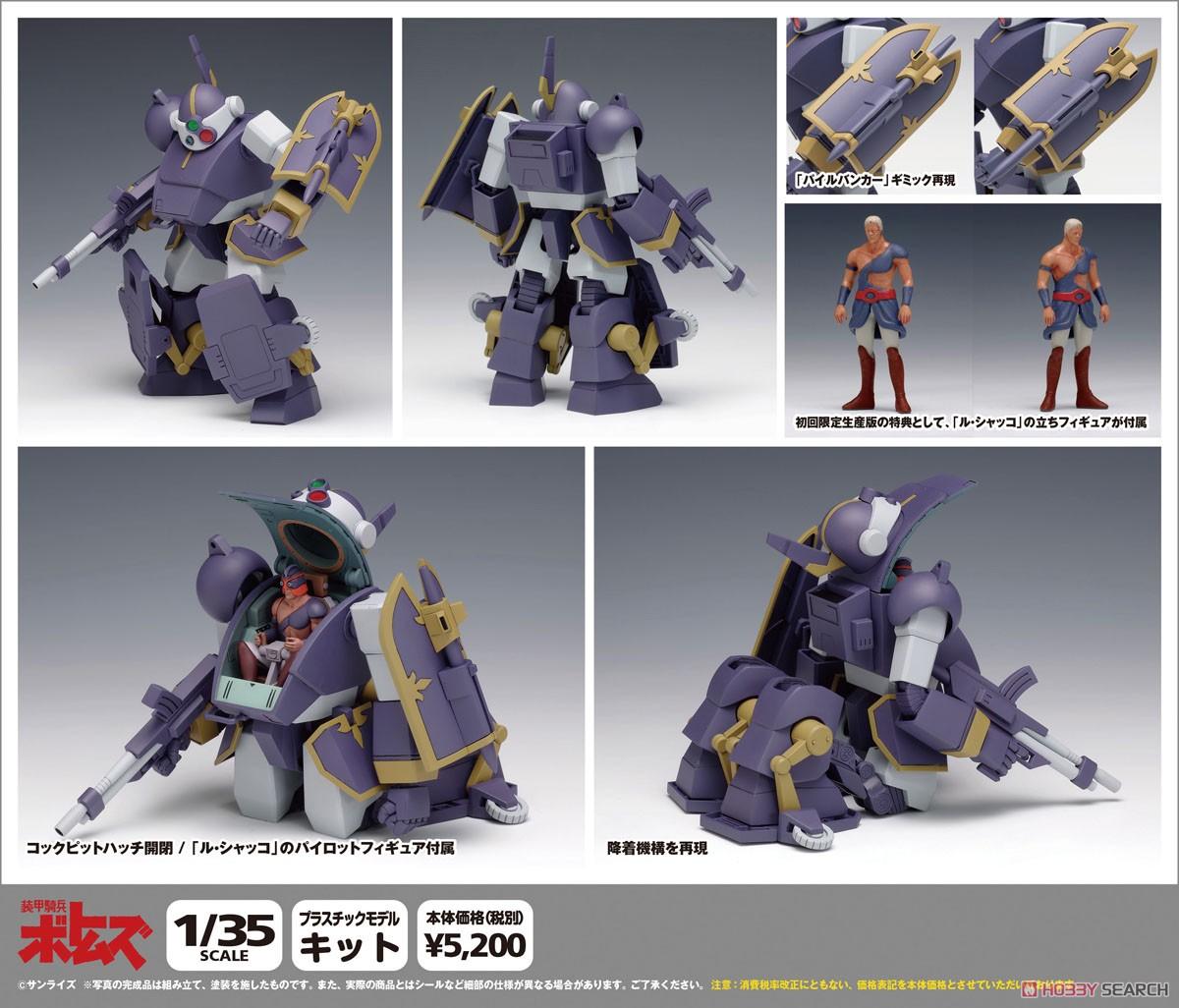 装甲騎兵ボトムズ『ベルゼルガWP[PS版]初回限定生産版』1/35 プラモデル-014