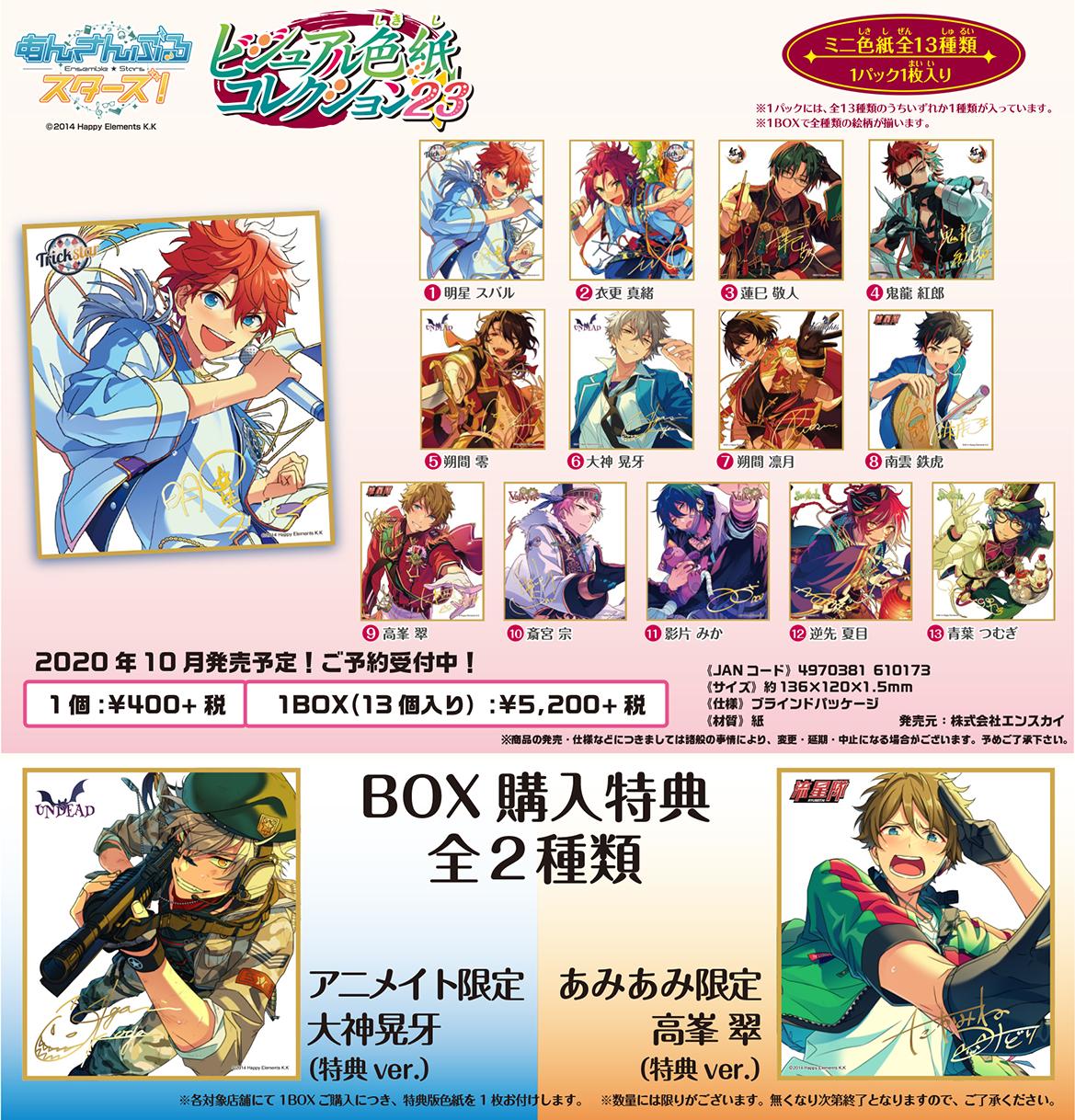 あんさんぶるスターズ!『ビジュアル色紙コレクション23』13個入りBOX-003