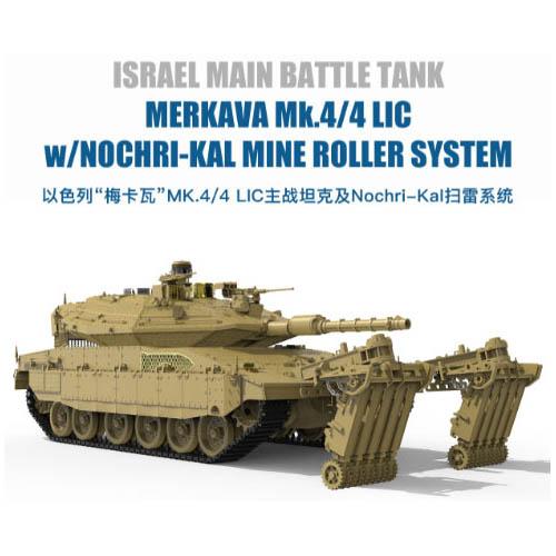 1/35『イスラエル主力戦車 メルカバMk.4/4 LIC Nochri-Kal 地雷処理システム搭載』プラモデル