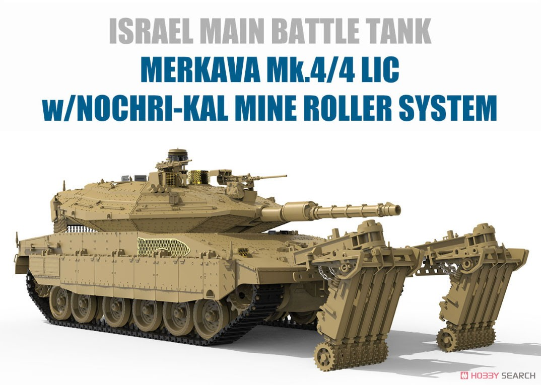 1/35『イスラエル主力戦車 メルカバMk.4/4 LIC Nochri-Kal 地雷処理システム搭載』プラモデル-001