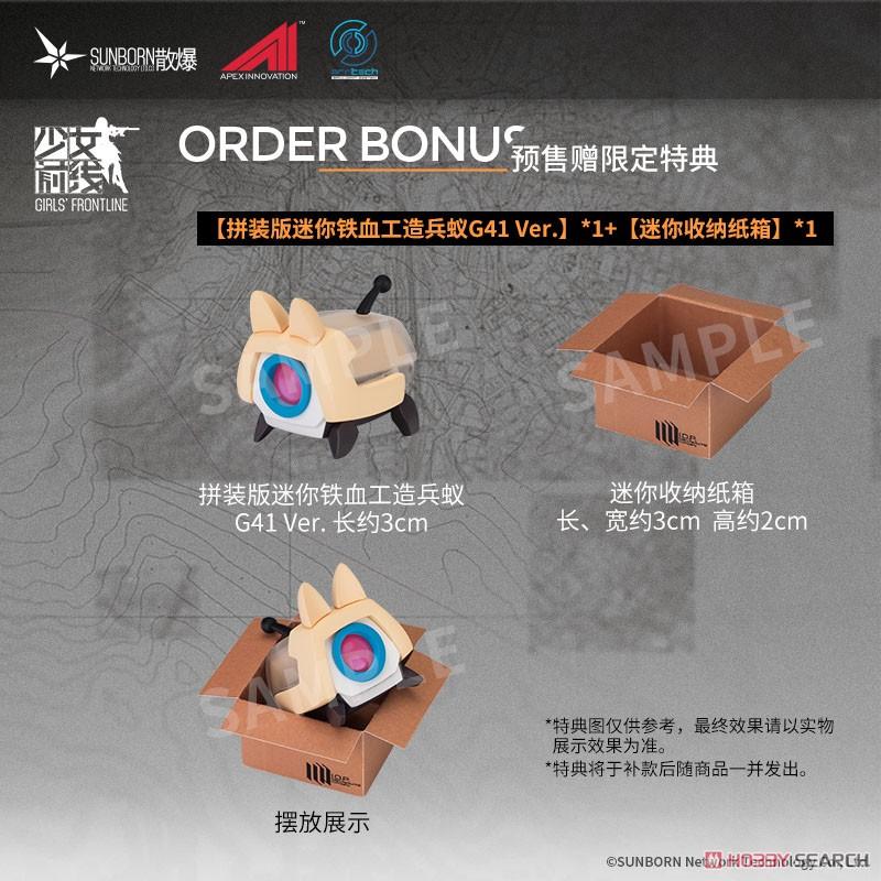 APEX ARCTECHシリーズ『G41』ドールズフロントライン 1/8 可動フィギュア-011