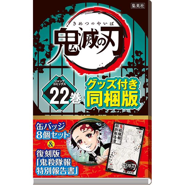 鬼滅の刃【22巻】『缶バッジ全8種セット&復刻版 「鬼殺隊報特別報告書」付き同梱版』書籍