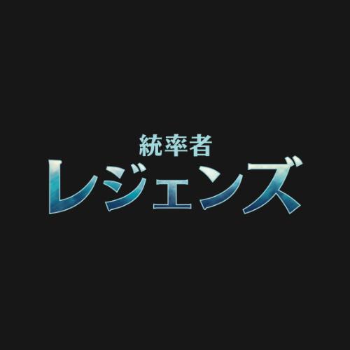 【日本語版】MTG『統率者レジェンズ 統率者デッキ』2種セット