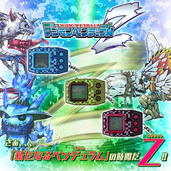 【限定販売】デジタルモンスター『デジモンペンデュラムZ』携帯型液晶育成ゲーム
