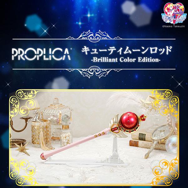 【限定販売】PROPLICA『キューティムーンロッド -Brilliant Color Edition-』美少女戦士セーラームーン 変身なりきり
