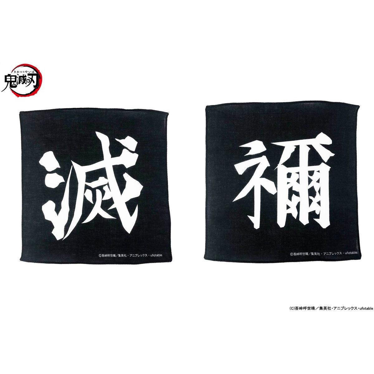 【限定販売】鬼滅の刃『TiCTACコラボレーションデザインウォッチ』腕時計-009
