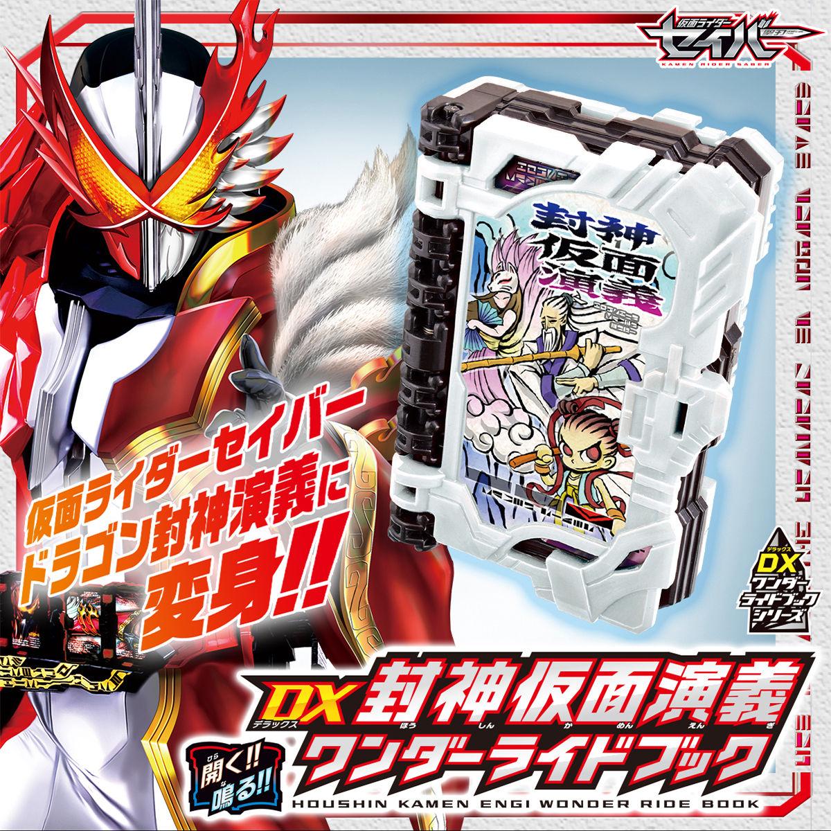 仮面ライダーセイバー『DXアルターライドブックセット』変身なりきり-001