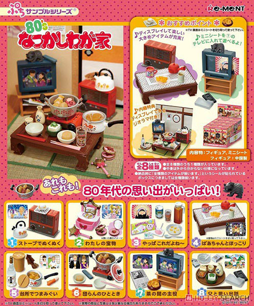 【再販】ぷちサンプル『80'S なつかしわが家』8個入りBOX