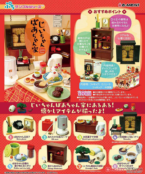 【再販】ぷちサンプル『じいちゃんばあちゃんち』8個入りBOX